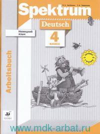Немецкий язык : 4-й класс : рабочая тетрадь = Spektrum. Deutsch : Arbeitsbuch