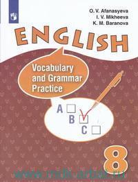 Английский язык : 8-й класс : лексико-грамматический практикум : учебное пособие для общеобразовательных организаций и школ с углубленным изучением английского языка (ФГОС)