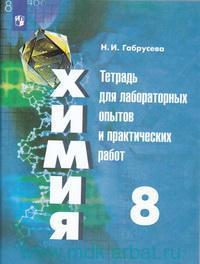 Химия : 8-й класс : тетрадь для лабораторных опытов и практических работ : учебное пособие для общеобразовательных организаций