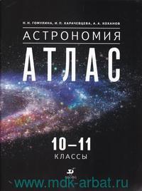 Астрономия : 10-11-й классы : атлас