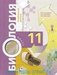 Биология : 11-й класс : углубленный уровень : учебное пособие (Алгоритм успеха. ФГОС)