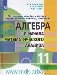 Математика : алгебра и начала математического анализа, геометрия : Алгебра и начала математического анализа : 11-й класс : учебник для общеобразовательных организаций : углубленный уровень (ФГОС)