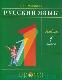 Русский язык : 1-й класс : учебник