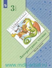 Литературное чтение : 3-й класс : учебник : в 2 ч.