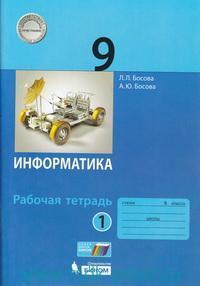 Информатика : рабочая тетрадь для 9-го класса : в 2 ч. (ФГОС)