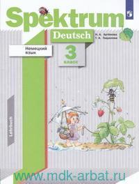 Немецкий язык : 3-й класс : учебник = Spektrum. Deutsch : Lehrbuch 3 (ФГОС)