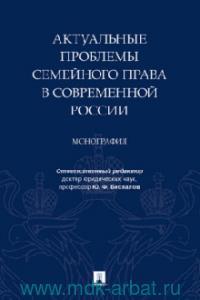 Актуальные проблемы семейного права в современной России : монография