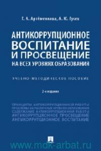 Антикоррупционное воспитание и просвещение на всех уровнях образования : учебно-методическое пособие