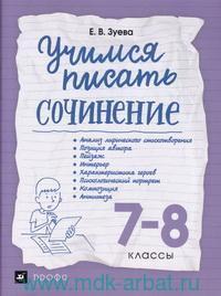 Учимся писать сочинение : 7-8-й классы : рабочая тетрадь