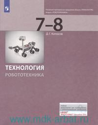 Технология. Робототехника : 7-8-й классы : учебник (Модуль «Робототехника»)