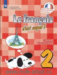 Французский язык : рабочая тетрадь : 2-й класс : учебное пособие для общеобразовательных организаций = Le Francais 2 : C'est Super! : Cahier D`Activites (ФГОС)
