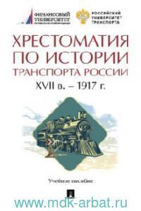 Хрестоматия по истории транспорта России : XVII в. - 1917 г. : учебное пособие