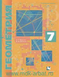 Геометрия : 7-й класс : учебник : углубленный уровень