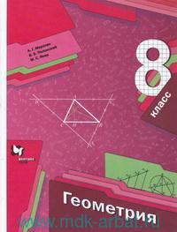 Геометрия : 8-й класс : учебник