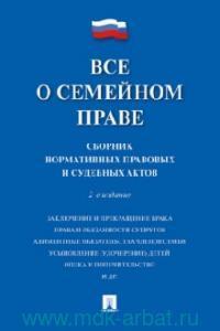 Все о семейном праве : сборник нормативных правовых и судебных актов