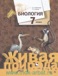 Биология : 7-й класс : учебник
