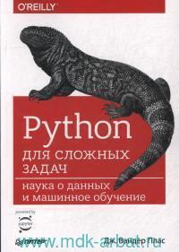 Python для сложных задач : наука о данных и машинное обучение