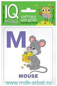 Алфавит. Ч.2 = Alphabet. Part 2  : карточки для детей с подсказками для взрослых : для детей с самого раннего возраста