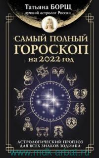 Самый полный гороскоп на 2022 год : астрологический прогноз для всех знаков зодиака