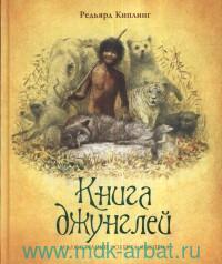 Книга джунглей : роман