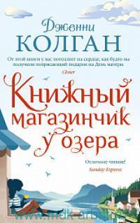 Книжный магазинчик у озера : роман