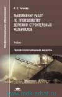 Выполнение работ по производству дорожно-строительных материалов : учебник : учебник для студентов учреждений среднего профессионального образования