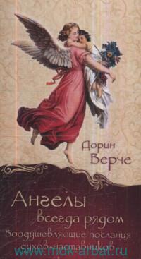 Ангелы всегда рядом. Воодушевляющие послания духов-наставников : 44 карты