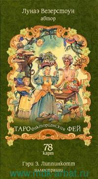 Таро викторианских фей : 78 карт