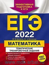 ЕГЭ 2022. Математика : тематические тренировочные задания