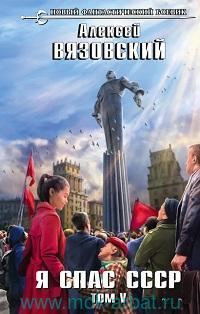 Я спас СССР. Т.5