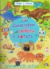 Динозавры, роботы и котята