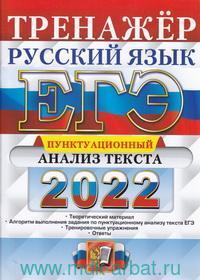ЕГЭ 2022. Русский язык : тренажёр : пунктуационный анализ текста