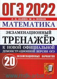 ОГЭ 2022. Математика : экзаменационный тренажёр : 20 экзаменационных вариантов