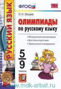 Олимпиады по русскому языку : 5-9-й классы : Методические рекомендации. Все этапы подготовки. Тематическое планирование (ФГОС)