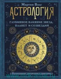 Астрология. Глубинное влияние звезд, планет и созвездий. Космограмма : составление и трактовка