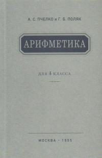Арифметика : учебник для 4-го класса начальной школы