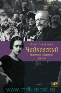 Чайковский. История одинокой жизни