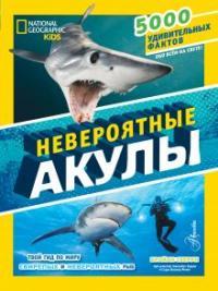 Невероятные акулы : Твой гид по миру свирепых и невероятных рыб