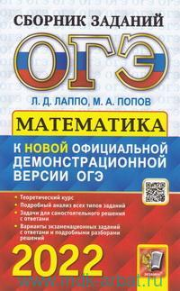 ОГЭ 2022 : Математика : сборник заданий : методическое пособие для подготовки