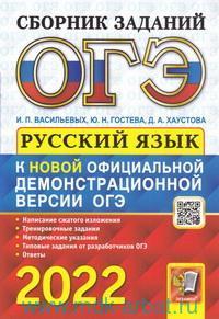 ОГЭ 2022 : Русский язык : сборник заданий : написание сжатого изложения, тренировочные задания, методические указания, типовые задания от разработчиков ОГЭ, ответы