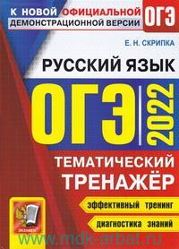 ОГЭ 2022. Русский язык : тематический тренажер