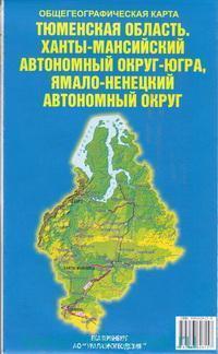 Тюменская область. Ханты-Мансийский автономный огруг-Югра, Ямало-Ненецкий автономный округ : общегеографическая карта : М 1:2 000 000