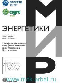 Синхронизированные векторные измерения и их применение