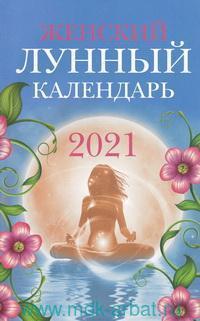 Женский лунный календарь : 2022 год