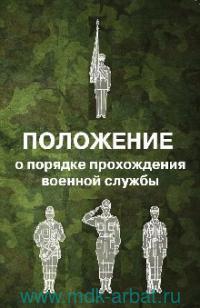 Положение о порядке прохождения военной службы : Российская Федерация. Законы