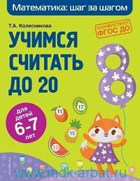Учимся считать до 20 : для детей 6-7 лет