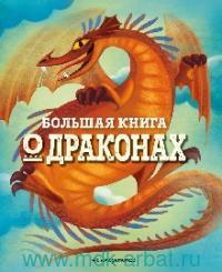 Большая книга о драконах