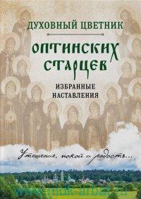 Духовный цветник оптинских старцев : избранные наставления