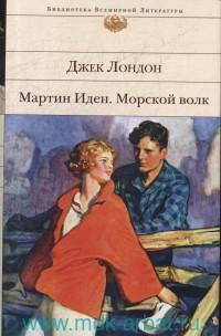 Мартин Иден ; Морской волк : романы