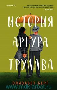 История Артура Трулава